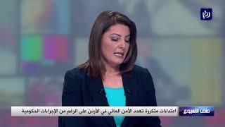 اعتداءات متكررة  تهدد الأمن المائي في الأردن على الرغم من الإجراءات الحكومية - (23-8-2019)