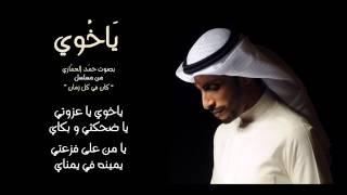 ياخوي يا عزوتي / بصوت حمد العماري