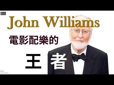 [音樂家]約翰威廉斯John Williams ─ 電影配樂的王者!