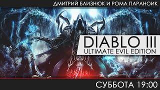 Diablo 3: Ultimate Evil Edition - Тут есть перекаты!
