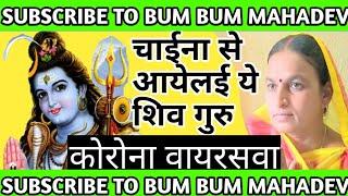चाईना से आयेलई शिव गुरु कोरोना वायरसवा हो |शिव चर्चा भजन|BUM BUM MAHADEV|SHIV CHARCHA BHAJAN