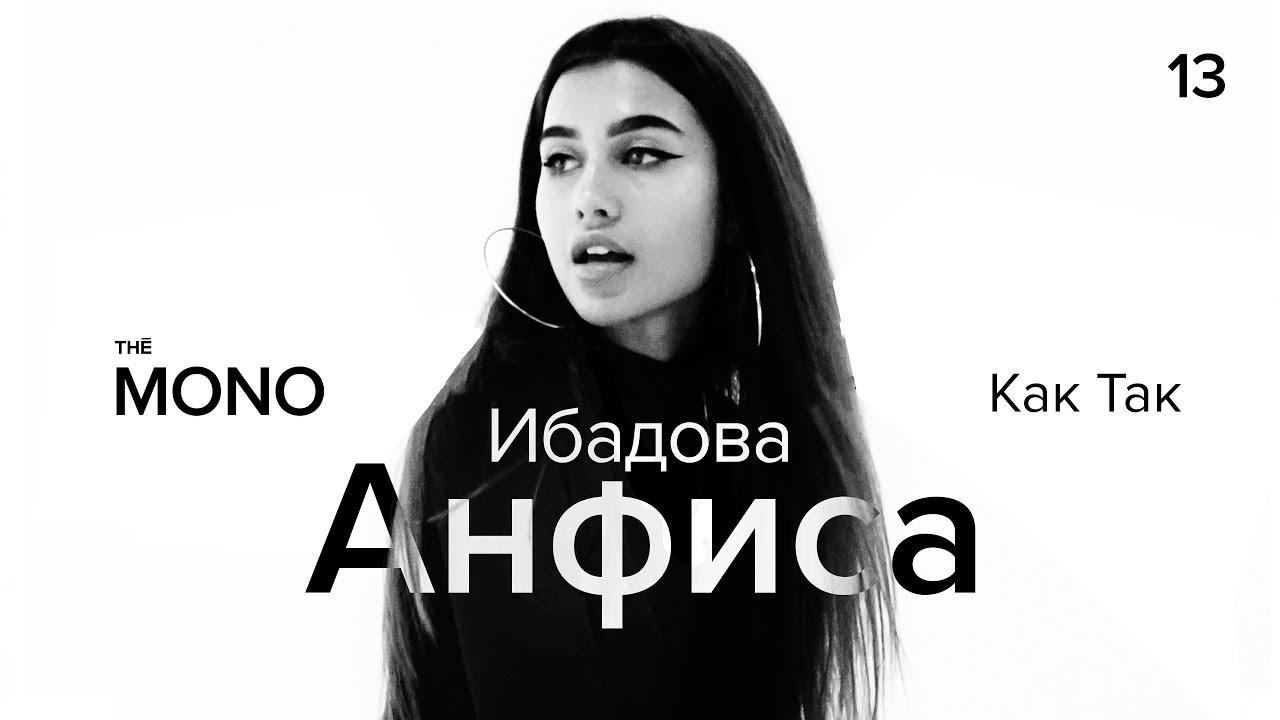 Ибадова Анфиса - Как Так / LIVE / THĒ MONO