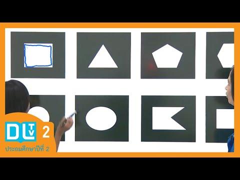 การเขียนรูปเรขาคณิตสองมิติ โดยใช้แบบของรูป (ตอนที่ 1) - คณิต ป.2 ปีการศึกษา 2562/1