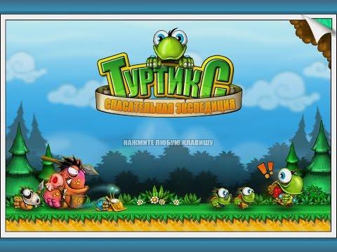 Игра Туртикс онлайн