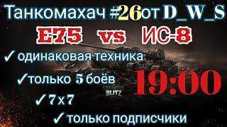 Танкомахач #26 от D_W_S | Е75 vs ИС-8 | Wot Blitz
