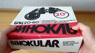 Распаковка нового бинокля БПЦ 20х60  1990 г/в.  Не обзор.
