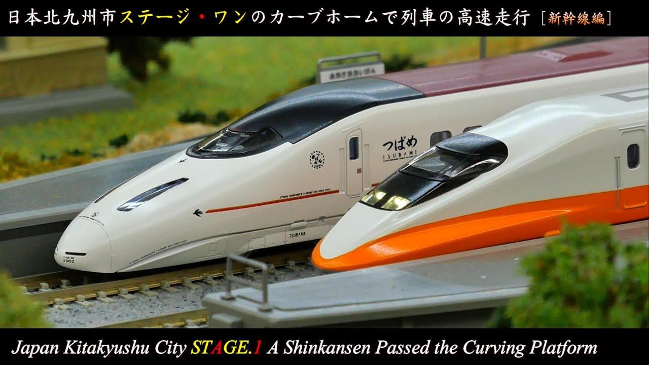 [鐵道模型HD] k'ice N-Gauge 47:新幹線|ステージワンのカーブホームで列車の高速走行 A Shinkansen Passed the Curving Platform(鉄道Nゲージ)