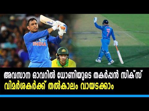Australia Vs India Second ODI : അവസാന ഓവറിലെ ധോണിയുടെ സിക്സ് | Oneindia Malayalam