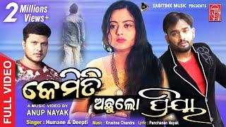 Kemiti Achhu Lo priya    Full Video Song    Humane Sagar Diptirekha    Anup Nayak    Sabitree Music