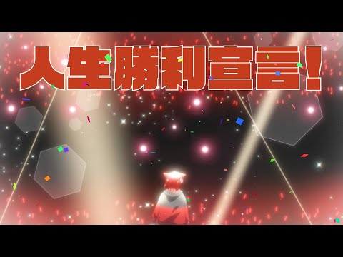 「人生勝利宣言!」の参照動画
