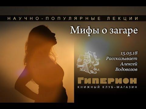 """Мифы о загаре"". ""Гиперион"", 15.05.18"
