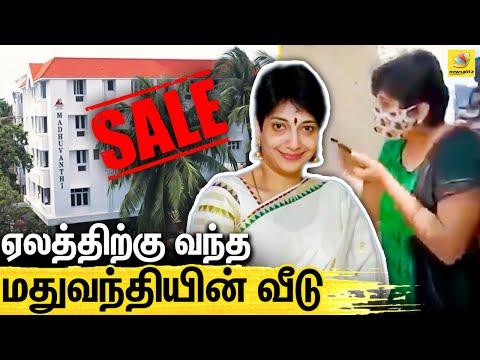 மதுவந்திக்கு எதிராக நிறுவனம் எடுத்த அதிரடி முடிவு : Madhuvanthi House Came up for Auction