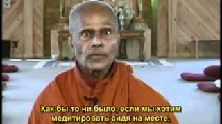 Основы медитации от Хенепола Гунаратана