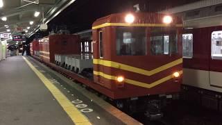 近鉄 電動貨車 モト75形 MF78 橿原神宮前発車