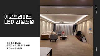 LED 간접조명 Ltd