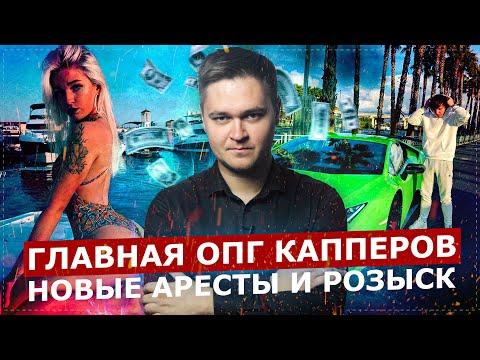 ГЛАВНАЯ ОПГ КАППЕРОВ / НОВЫЕ АРЕСТЫ И ФЕДЕРАЛЬНЫЙ РОЗЫСК