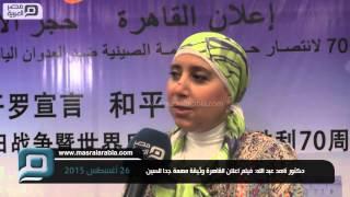 مصر العربية | دكتور ناهد عبد الله: فيلم اعلان القاهرة وثيقة مهمة جدًا للصين