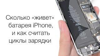 видео Батарея айфона 6 сколько держится