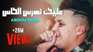 Abdou Sghir 2020 - 3lik nharas lkas +  Meryoula w rani Kabal - Avec Mounir Ricos