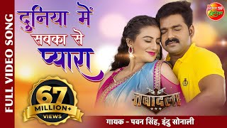 Duniya Mein Sabke Se Pyaara - Film Tabadala (तबादला) - Pawan Singh - SuperHit Bhojpuri Song
