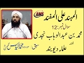 Abdul Wahab Najdi And Deobandi Ulama | Almuhannad Q 12 | Ilyas Ghuman 2016 video
