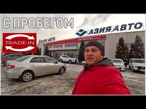 Бипэк Авто с Пробегом