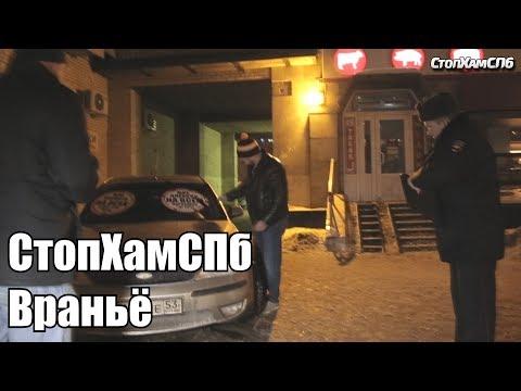 СтопХамСПб - Враньё