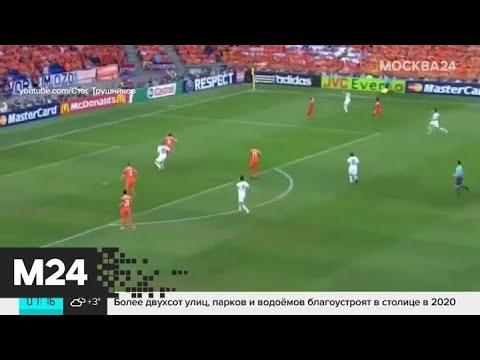 Значительная часть билетов на Евро-2020 досталась спекулянтам - Москва 24