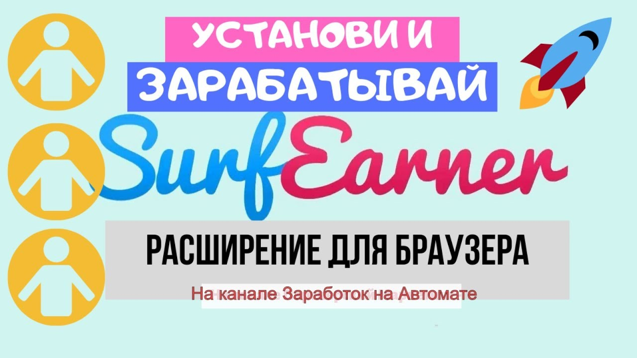 Surfearner видео дешевые авиабилеты акции скидки