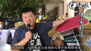 宅卡啦獨家報導:以核養綠公投卡關,是政府弄權?!