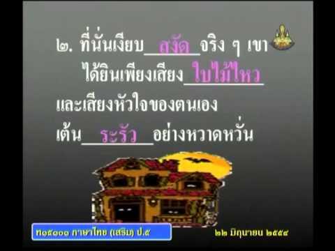 0118 540622 P5thb C ภาษาไทยป 5