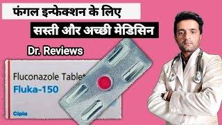 Fluconazole 150mg tablet _फंगल इन्फेक्शन व त्वचा एलर्जी का करे, जड़ से सफाया