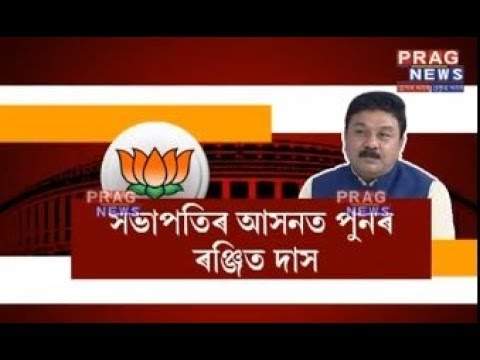 Assam BJP Reshuffle: Ranjit Das To Be Re-appointed As BJP President