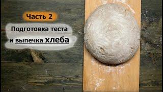 Выпечка хлеба Часть 2