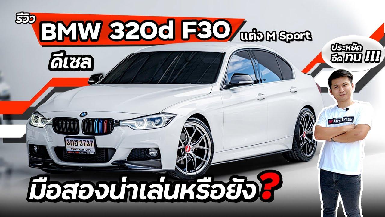 EP59 พี่ไม่ซื้อ ทนไหวเหรอ.. รีวิว BMW F30 320d M Sport  รถมือสอง ราคาถูก สภาพดี