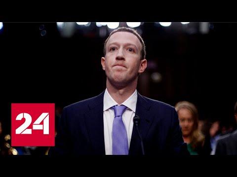 """Цукерберг: """"Россия и Китай вмешиваются в выборы президента США"""" // Вести.net"""