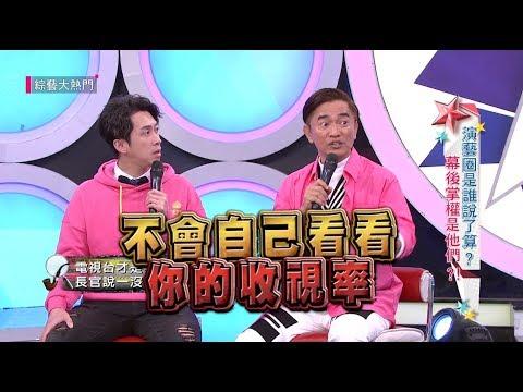 【演藝圈誰說了算?幕後掌權是他們!?】20181224 綜藝大熱門
