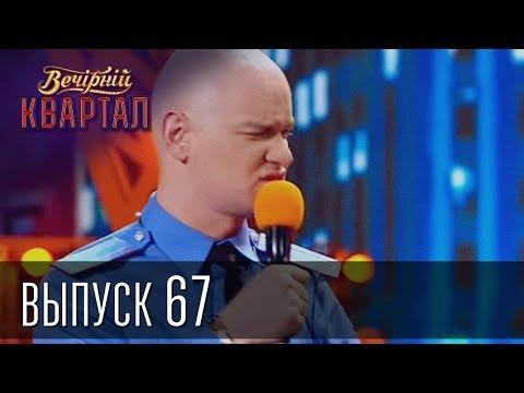 Вечерний Квартал от 01.11.2013 | Будущее Украины | Конец Света-политики на небесах