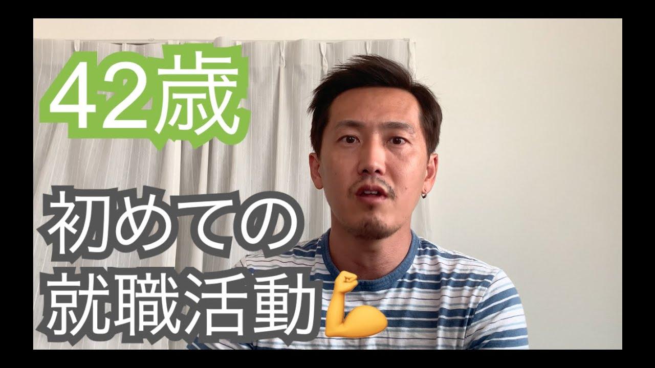 米国帰り42歳男が初めての就活!42yr old man's first job hunting in Japan