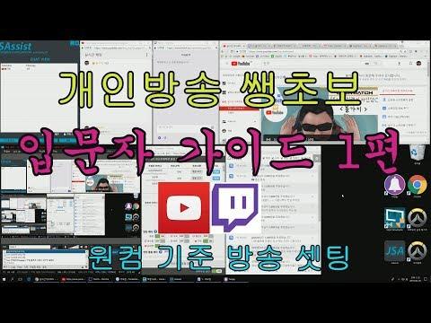 개인방송 쌩초보 입문자 가이드 1편(유튜브,트위치 원컴방송)