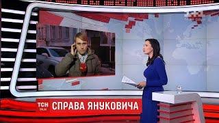 Знайдено один із головних доказів винуватості Януковича у державній зраді
