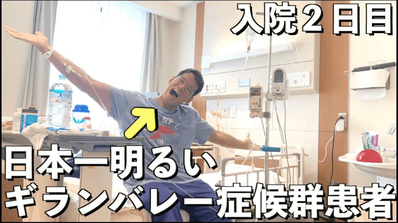 日 本 一 明 る い ギ ラ ン バ レ ー 症 候 群 患 者