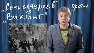"""""""Семь самураев"""" 1954 сравниваем с фильмом """"Викинг"""" 2016"""