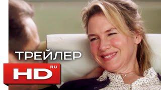 БРИДЖИТ ДЖОНС 3 - HD трейлер на русском | «Её ждут большие перемены»