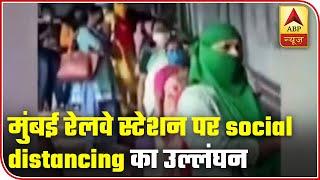 Mumbai: Social Distancing Violated At Railway Station | ABP News