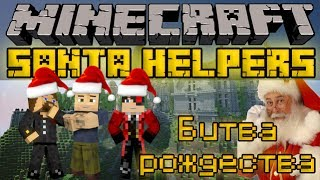 Битва рождества - Minecraft Santa Helpers Mini-Game [LastRise]