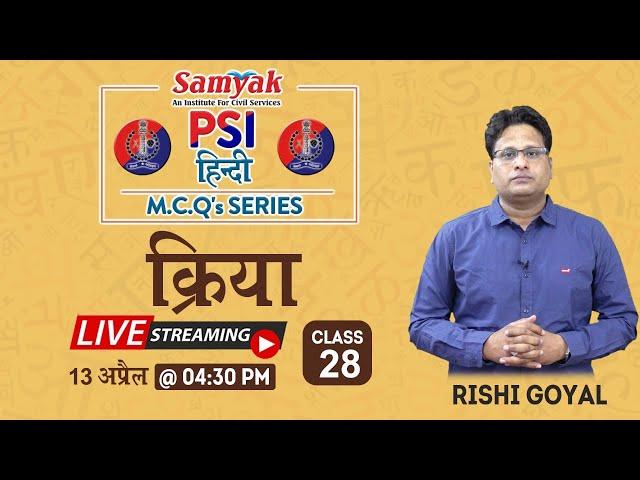 क्रिया के भेद उदाहरण सहित by Rishi Sir // Verbs Hindi Grammar Most Important Questions // PSI