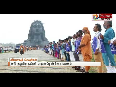 Isha Yoga launches Rally for Rivers sadhguru