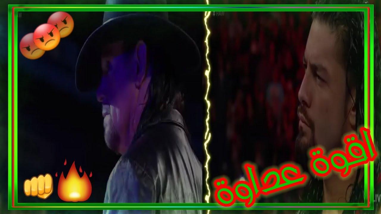 شيلات مصارعة!! رومان رينز ضد اندر تيكر/ اقوة 👊 عداوة 😡