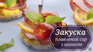 Рецепт: Закуска плавленый сыр с ветчиной ─ Торчин®